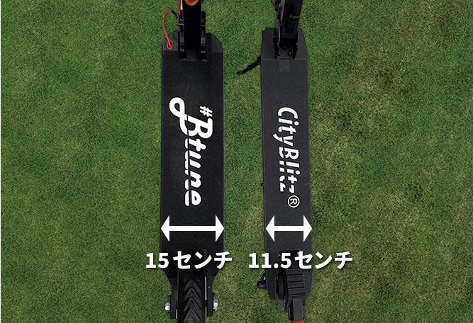 デッキ幅の比較