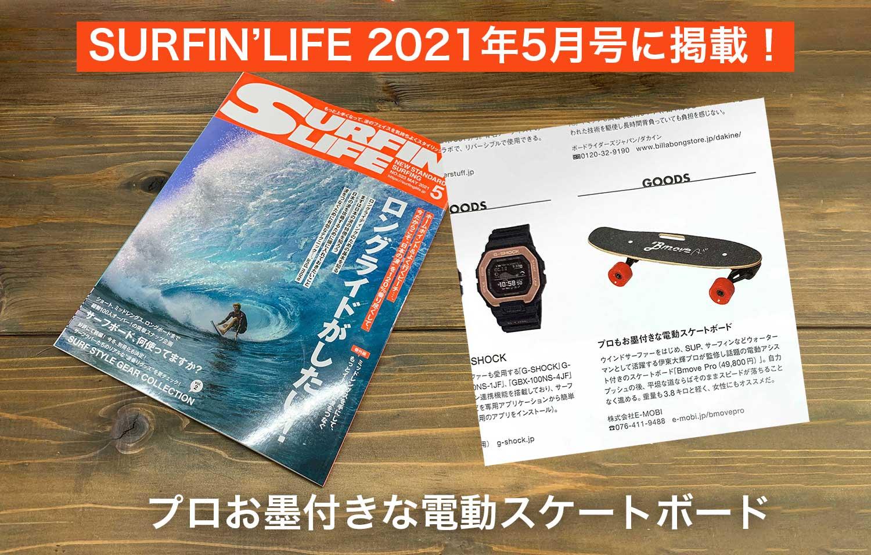 SURFIN'LIFE 2021年5月号に掲載! プロお墨付きな電動スケートボード