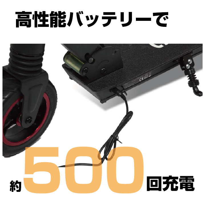 高性能バッテリーで約500回充電